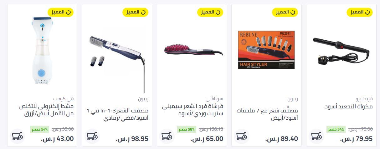 سوق نون عروض معدات الشعر
